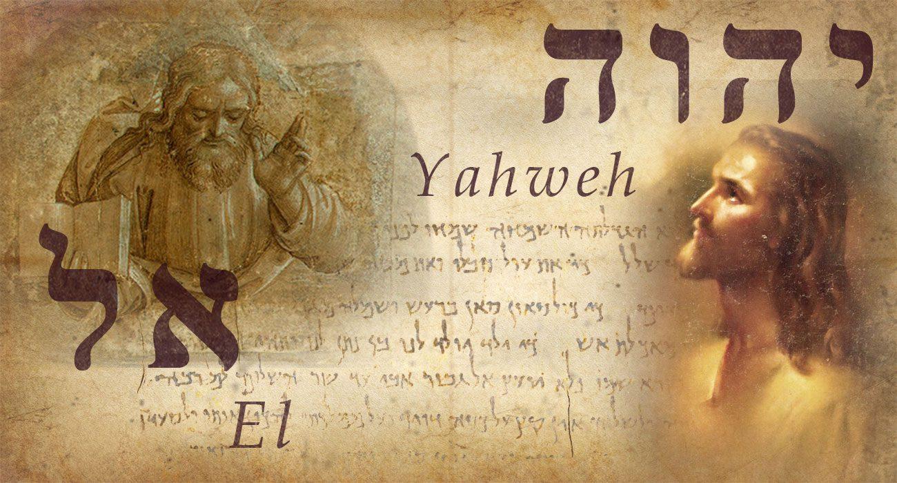 el-yahweh